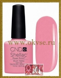 SHELLAC CND 484 BLUSH TEDDY ГЕЛЬ-ЛАКИ, 7,3ml.