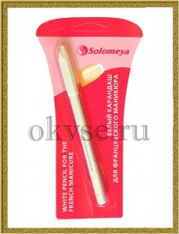 SOLOMEYA WHITE PENCIL FOR THE FRENCH  MANICURE  REF. NW974799 белый карандаш для французского маникюра.