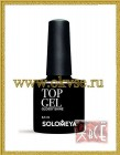 SOLOMEYA TOP GEL STG ТОП-ГЕЛЬ, 8,5 мл.