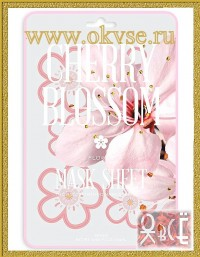 KOCOSTAR CHERRY BLOSSOME SLICE MASK SHEET МАСКА-СЛАЙС ДЛЯ ЛИЦА ЦВЕТЫ САКУРЫ,20 мл.